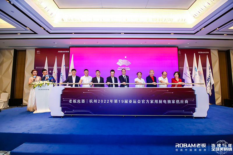 Hangzhou Robam Appliances Co., Ltd. Has Become the Official Exclusive Supplier of Household Kitchen Appliances for the 19th Asian Games in 2022 in Hangzhou to Enable the Asian Games with Kitchen Ap...
